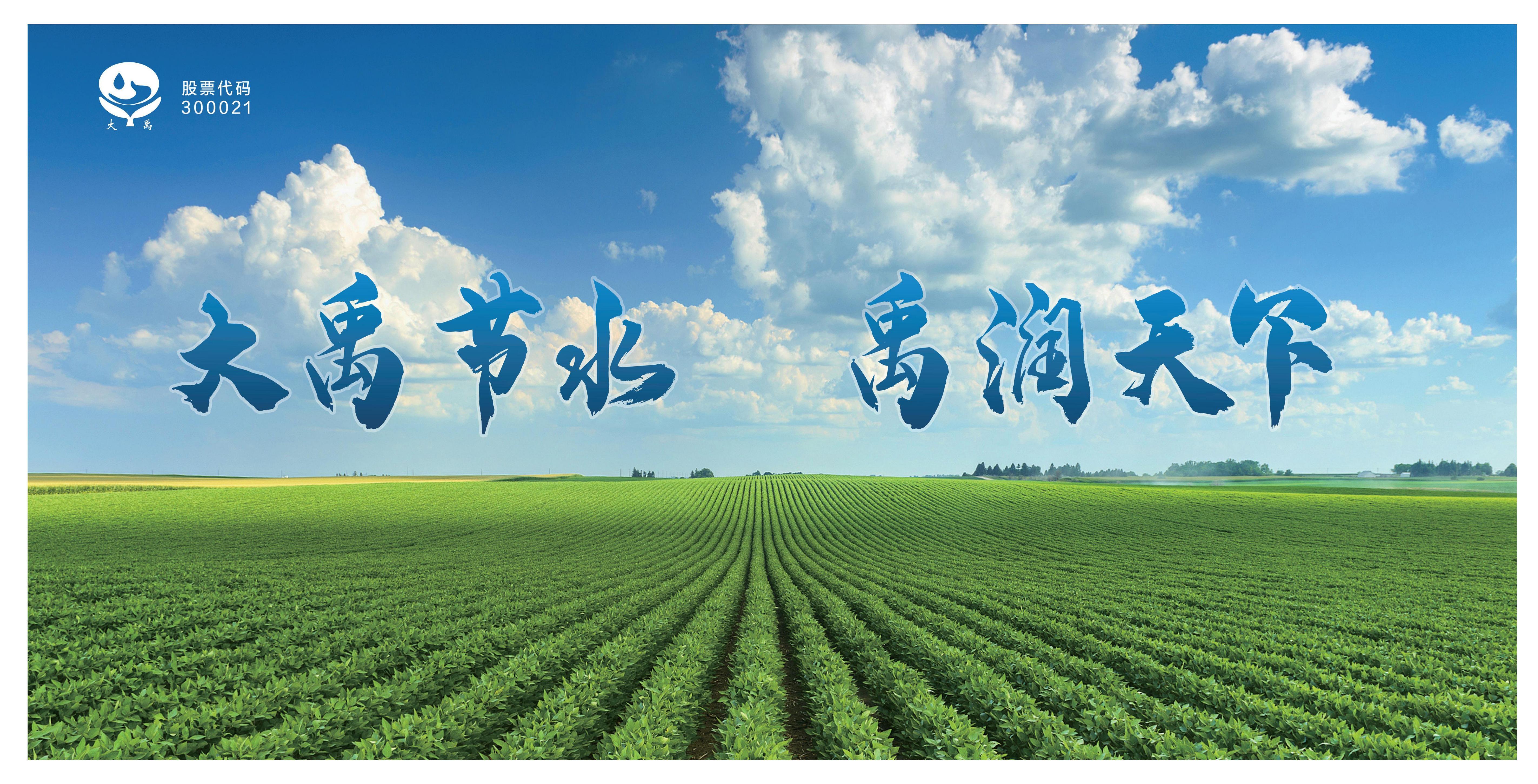 http://www.gsslxh.com大禹节水集团股份有限公司