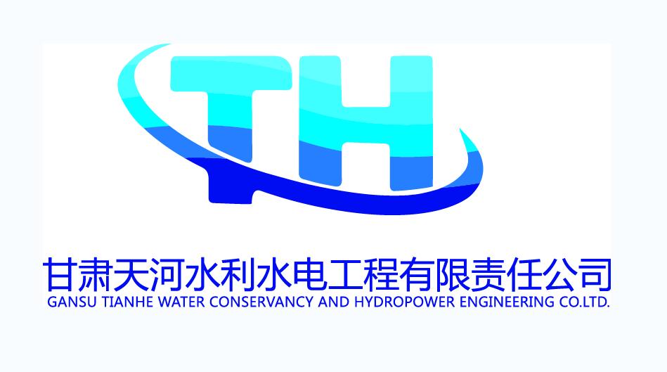 http://www.gsslxh.com甘肃天河水利水电工程有限责任公司